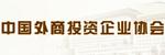 中国外商投资企业协会