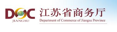 江苏省商务厅