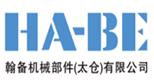 翰备机械部件(亚博888)有限公司