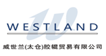 威世兰(亚博888)胶辊贸易有限公司