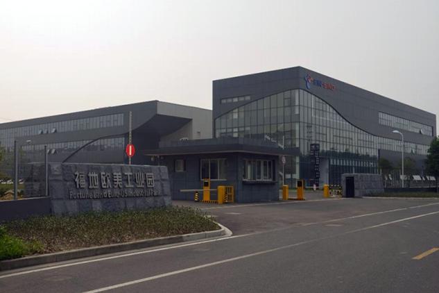福地欧美工业园